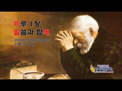 [마드리드 한인장로교회] 하루 1장 말씀과 함께 (하맑게) / 신명기 19장