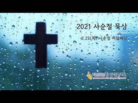 [마드리드 한인장로교회] 2021년 #사순절묵상 여덟째날